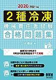 2020-2021年版 2種冷凍機械責任者試験 合格問題集