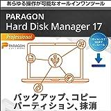 Paragon Hard Disk Manager 17 Professional|3台版|ダウンロード版