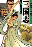 三国志 3 (MFコミックス フラッパーシリーズ)
