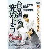 白川竜次師範【合気道を究めよう】第一巻:入身転換編 [DVD]