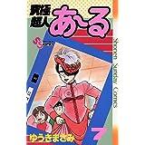 究極超人あ~る(7) (少年サンデーコミックス)