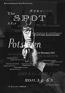 KENTARO KOBAYASHI LIVE POTSUNEN 2011 『THE SPOT』 [Blu-ray]