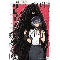 グレイプニル(8) (ヤンマガKCスペシャル)