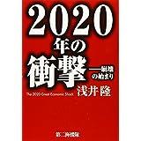 2020年の衝撃―崩壊の始まり