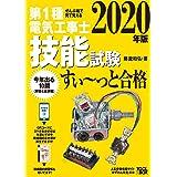 2020年版 ぜんぶ絵で見て覚える 第1種電気工事士 技能試験すい~っと合格