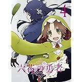 六花の勇者 4 [Blu-ray]