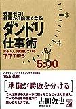 残業ゼロ! 仕事が3倍速くなるダンドリ仕事術 (アスカビジネス)