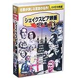 シェイクスピア映画 大全集 DVD10枚組 (ケース付)セット