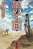 風の王国 (集英社文庫)