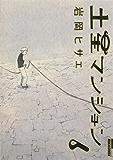土星マンション(6) (IKKI COMIX)