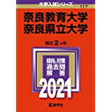 奈良教育大学/奈良県立大学 (2021年版大学入試シリーズ)