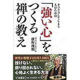 クヨクヨしてしまう人のための 「強い心」をつくる禅の教え (扶桑社文庫)