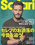Safari(サファリ) 2020年 08 月号 [セレブのお洒落の今昔を追う! /ジェイミー・ドーナン]