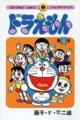 ドラえもん(6) (てんとう虫コミックス) Kindle版