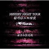 稲川淳二の怪談 MYSTERY NIGHT TOUR Selection19「女王の歩道橋」