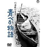 青べか物語 [DVD]