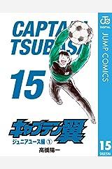 キャプテン翼 15 (ジャンプコミックスDIGITAL) Kindle版