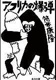 アフリカの爆弾 (角川文庫)