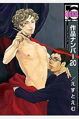 作品ナンバー20 (ビーボーイコミックス) Kindle版