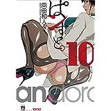 ぱンすと。 10 (10) (ヤングチャンピオンコミックス)