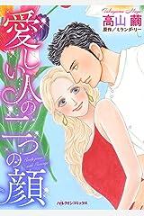 愛しい人の二つの顔 (ハーレクインコミックス) Kindle版