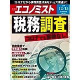 週刊エコノミスト 2020年 12/15号