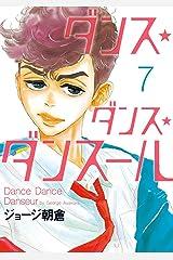 ダンス・ダンス・ダンスール(7) (ビッグコミックス) Kindle版