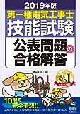 2019年版 第一種電気工事士技能試験 公表問題の合格解答
