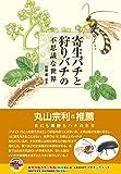 寄生バチと狩りバチの不思議な世界(webコンテンツ付き)