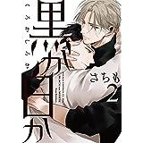 黒か白か 第2巻 (あすかコミックスCL-DX)