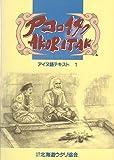 アコロイタク アイヌ語テキスト1