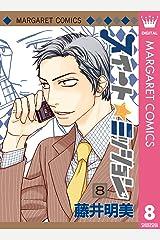 スイート☆ミッション 8 (マーガレットコミックスDIGITAL) Kindle版
