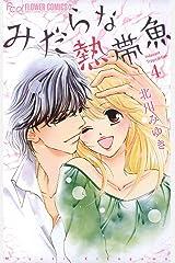みだらな熱帯魚(4) (フラワーコミックスα) Kindle版