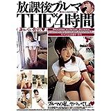 放課後ブルマ×THE4時間 [イジメたくなる未成年×10名] [DVD]