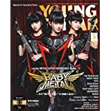 YOUNG GUITAR (ヤング・ギター) 2016年 05月号