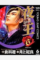 夜王 6 (ヤングジャンプコミックスDIGITAL) Kindle版