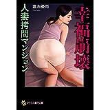 幸福崩壊【人妻拷問マンション】 (フランス書院文庫)