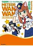 宇宙警察☆ミーティアわんわん(4) (電撃コミックスEX)
