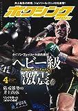 ボクシングマガジン 2020年 04 月号 [雑誌]