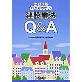 改訂3版 わかりやすい建設業法Q&A