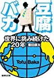 豆腐バカ 世界に挑み続けた20年 (集英社文庫)
