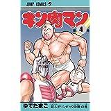 キン肉マン 4 (ジャンプコミックス)