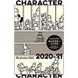 キャラクターファイル2020-21(玄光社MOOK illustration FILE)