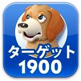 英単語ターゲット1900 公式アプリ【ビッグローブ辞書】