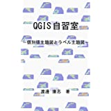 QGIS自習室 個別値主題図とラベル主題図