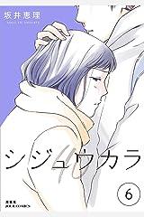 シジュウカラ : 6 (ジュールコミックス) Kindle版