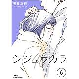 シジュウカラ : 6 (ジュールコミックス)
