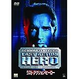 ラスト・アクション・ヒーロー [DVD]