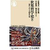 世界哲学史8 ――現代 グローバル時代の知 (ちくま新書)