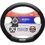 SPARCO-CORSA スパルココルサ ステアリングカバー Dシェイプ フラットボトム SPC1118BKJS